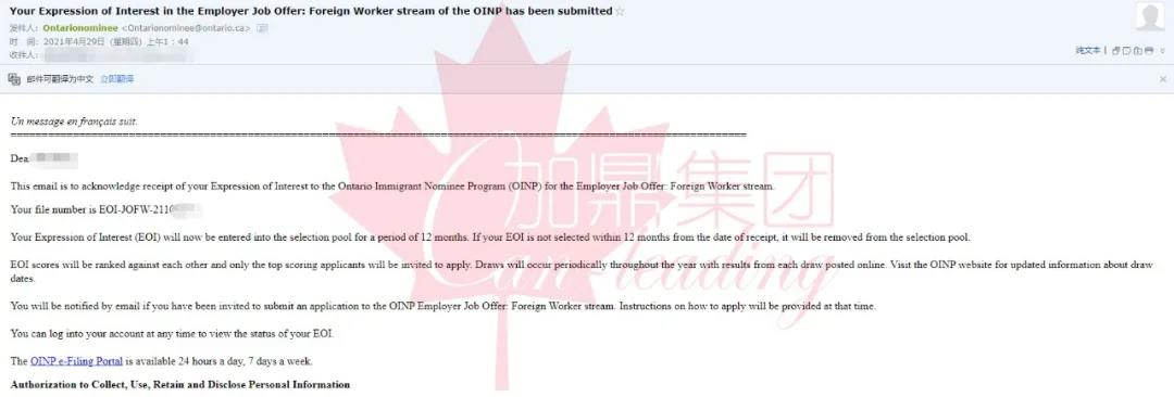 加拿大移民,安省雇主担保移民